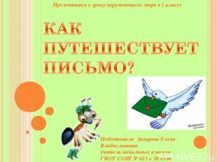 Презентация к уроку окружающего мира в 1 классе Подготовила Захарова Елена Влади