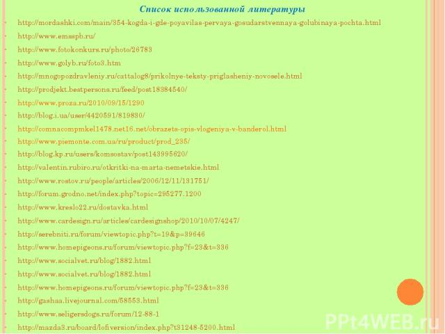 Список использованной литературы http://mordashki.com/main/354-kogda-i-gde-poyavilas-pervaya-gosudarstvennaya-golubinaya-pochta.html http://www.emsspb.ru/ http://www.fotokonkurs.ru/photo/26783 http://www.golyb.ru/foto3.htm http://mnogopozdravleniy.r…