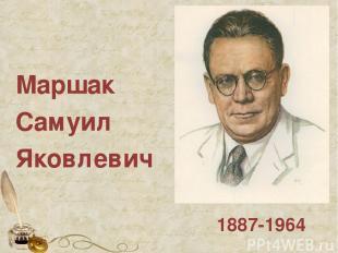 Маршак Самуил Яковлевич 1887-1964