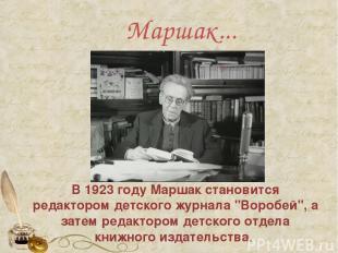 """Маршак... В 1923 году Маршак становится редактором детского журнала """"Воробей"""", а"""