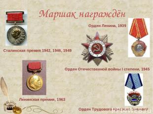 Маршак награждён Ле нинская пре мия, 1963 Орден Ленина, 1939 Орден Отечественной