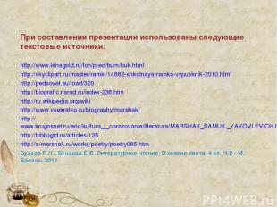 При составлении презентации использованы следующие текстовые источники: http://w