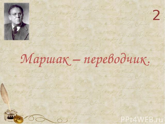 Маршак – переводчик. 2