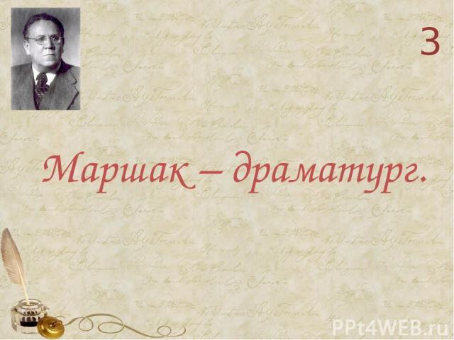 Маршак – драматург. 3