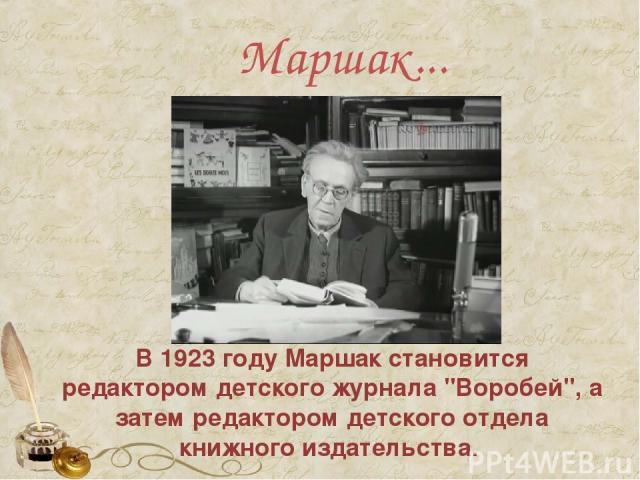 Маршак... В 1923 году Маршак становится редактором детского журнала