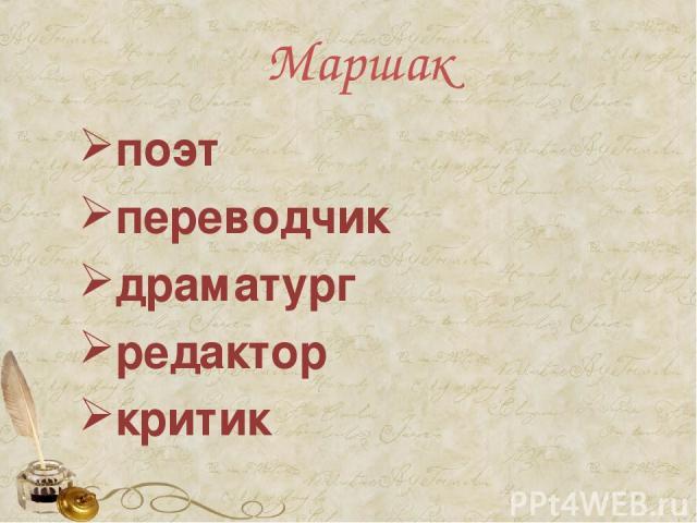 Маршак поэт переводчик драматург редактор критик
