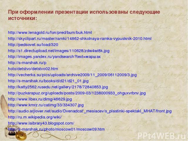 При оформлении презентации использованы следующие источники: http://www.lenagold.ru/fon/pred/bum/buk.html http://skyclipart.ru/master/ramki/14862-shkolnaya-ramka-vypusknik-2010.html http://pedsovet.su/load/320 http://s1.directupload.net/images/11062…