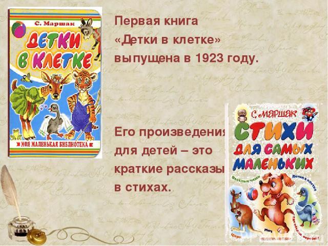 Первая книга «Детки в клетке» выпущена в 1923 году. Его произведения для детей – это краткие рассказы в стихах.