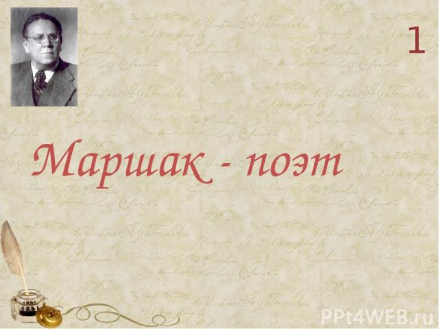 1 Маршак - поэт