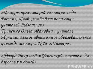 Серия «Трое из Простоквашино» «Дядя Фёдор , пес и кот» «Тетя дяди Федора, или по