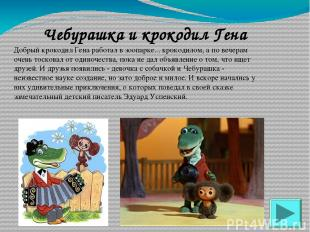 http://lib.rus.ec/b/143202 http://wikipedia.ru http://citaty.info/mult/zima-v-pr