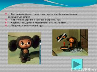 Используемые иллюстрации: http://top10best.ucoz.ru/M_tales/4_2.jpg http://wikipe