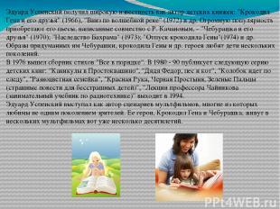 """Эдуард Успенский получил широкую известность как автор детских книжек: """"Крокодил"""