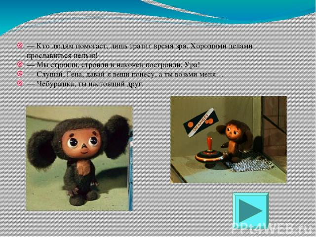 Используемые иллюстрации: http://top10best.ucoz.ru/M_tales/4_2.jpg http://wikipedia.ru http://multiplication.ru/wp-content/uploads/2008/10/prostokv506.gif http://t1.gstatic.com/images?q=tbn:ANd9GcSHyfC9YPDeBPzCpSIhBeXqTTUQEWrKMQwqofl-VkQLfm8tf3Yg-A …