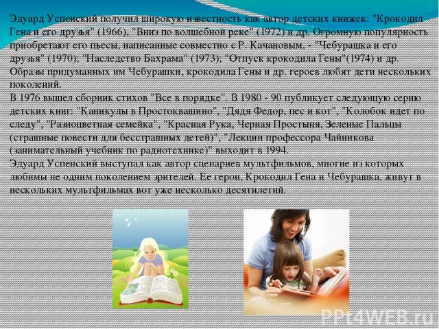 Эдуард Успенский получил широкую известность как автор детских книжек: