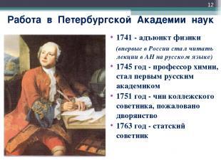 Работа в Петербургской Академии наук 1741 - адъюнкт физики (впервые в России ста