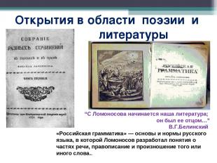 """Открытия в области поэзии и литературы """"С Ломоносова начинается наша литература;"""