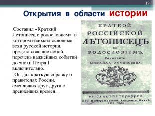 Открытия в области истории Составил «Краткий Летописец с родословием» в котором