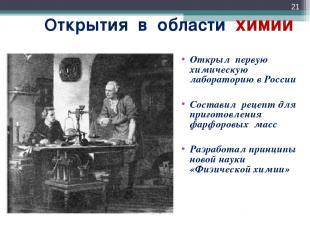 Открытия в области химии Открыл первую химическую лабораторию в России Составил