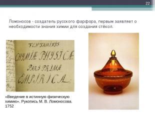 Ломоносов - создатель русского фарфора, первым заявляет о необходимости знания х