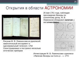 Открытия в области АСТРОНОМИИ * Рисунки М. В. Ломоносова из рукописей: зажигател
