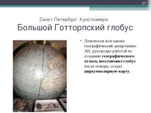 Санкт-Петербург. Кунсткамера. Большой Готторпский глобус Ломоносов возглавлял ге
