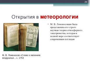 Открытия в метеорологии М. В. Ломоносовым была представлена его строго научная т