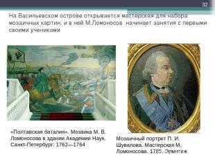 На Васильевском острове открывается мастерская для набора мозаичных картин, и в
