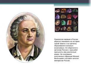 Ломоносов первым в России обратил внимание на историю самой Земли и на причины о
