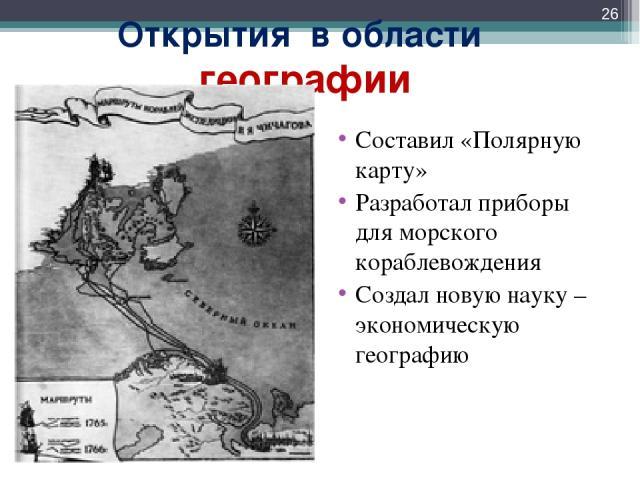 Открытия в области географии Составил «Полярную карту» Разработал приборы для морского кораблевождения Создал новую науку – экономическую географию *