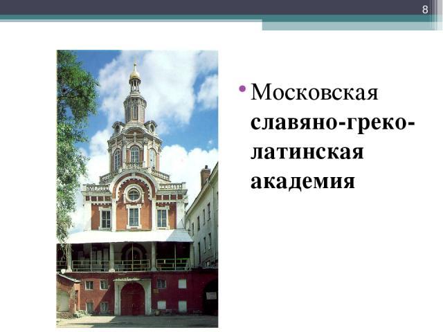 Московская славяно-греко-латинская академия *