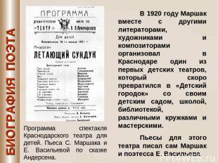 БИОГРАФИЯ ПОЭТА В 1920 году Маршак вместе с другими литераторами, художниками и