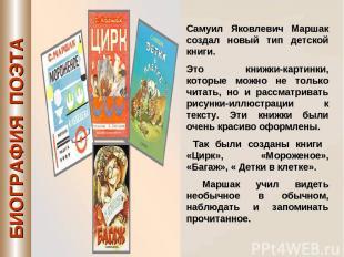 Самуил Яковлевич Маршак создал новый тип детской книги. Это книжки-картинки, кот