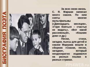 БИОГРАФИЯ ПОЭТА За всю свою жизнь С. Я. Маршак написал много сказок. По ним снят