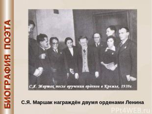 БИОГРАФИЯ ПОЭТА С.Я. Маршак награждён двумя орденами Ленина