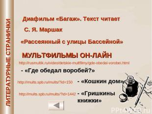 Диафильм «Багаж». Текст читает С. Я. Маршак «Рассеянный с улицы Бассейной» http:
