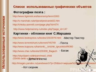 Список использованных графических объектов Фотографии поэта : http://www.tigreno
