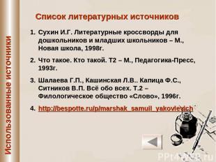 Список литературных источников Сухин И.Г. Литературные кроссворды для дошкольник