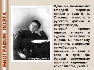 БИОГРАФИЯ ПОЭТА Одна из поэтических тетрадей Маршака попала в руки В. В. Стасова