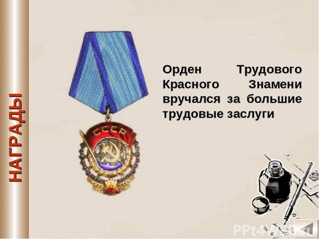Орден Трудового Красного Знамени вручался за большие трудовые заслуги