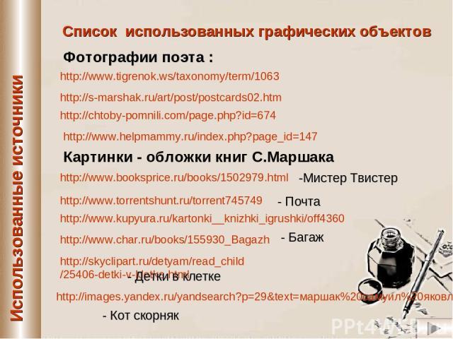 Список использованных графических объектов Фотографии поэта : http://www.tigrenok.ws/taxonomy/term/1063 http://s-marshak.ru/art/post/postcards02.htm http://chtoby-pomnili.com/page.php?id=674 http://www.booksprice.ru/books/1502979.html Картинки - обл…