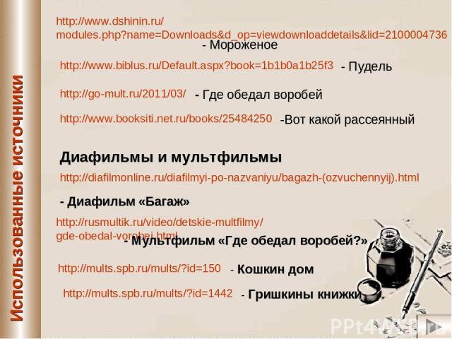 http://www.dshinin.ru/modules.php?name=Downloads&d_op=viewdownloaddetails&lid=2100004736 - Мороженое http://www.biblus.ru/Default.aspx?book=1b1b0a1b25f3 - Пудель http://go-mult.ru/2011/03/ - Где обедал воробей http://www.booksiti.net.ru/books/254842…