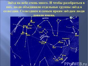 Звёзд на небе очень много. И чтобы разобраться в них, люди объединяли отдельные