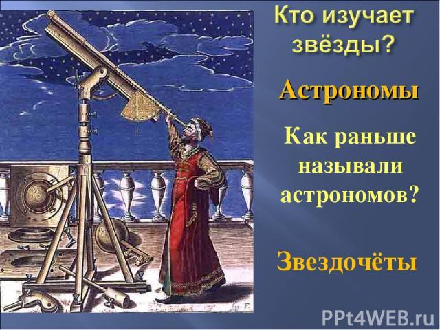 Звездочёты Как раньше называли астрономов? Астрономы