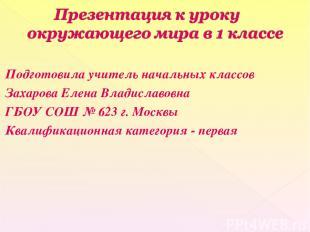 Подготовила учитель начальных классов Захарова Елена Владиславовна ГБОУ СОШ № 62
