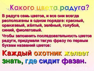 В радуге семь цветов, и все они всегда расположены в одном порядке: красный, ора