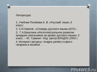 Литература: 1. Учебник Полякова А. В. «Русский язык» 3 класс; 2. С.И.Ожегов «Сло