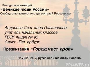 Конкурс презентаций «Великие люди России» Сообщество взаимопомощи учителей Pedso