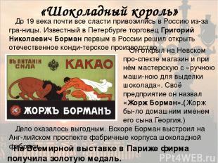 «Шоколадный король» До 19 века почти все сласти привозились в Россию из-за гра-н