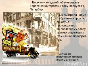 Борман – младший, обучившись в Европе кондитерскому делу, вернулся в Петербург.